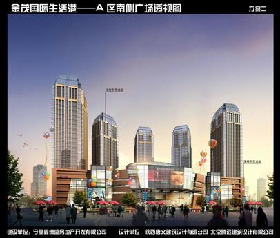 金茂国际生活港A区南侧透视图